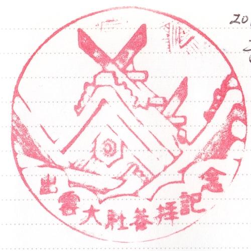 0002:出云大社纪念印章 出雲大社記念スタンプ