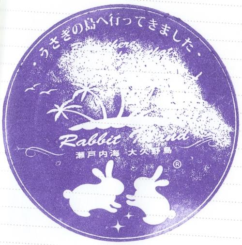 0004:大久野岛纪念印章 大久野島記念スタンプ