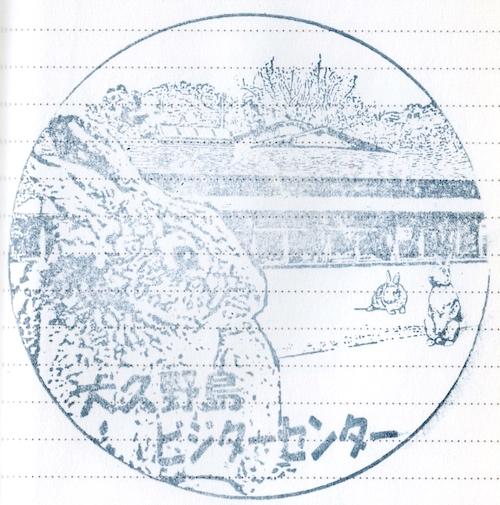 0005:大久野岛观光者中心纪念印章  大久野島ビジターセンター記念スタンプ