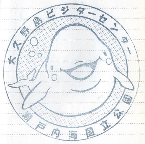 0006:大久野岛观光者中心纪念印章  大久野島ビジターセンター記念スタンプ