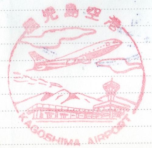 0007:鹿儿岛机场纪念印章 鹿児島空港記念スタンプ