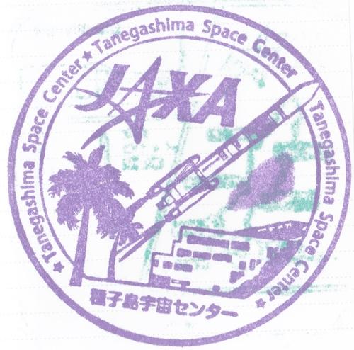 0008:JAXA种子岛宇宙中心纪念印章 JAXA種子島宇宙センター記念スタンプ