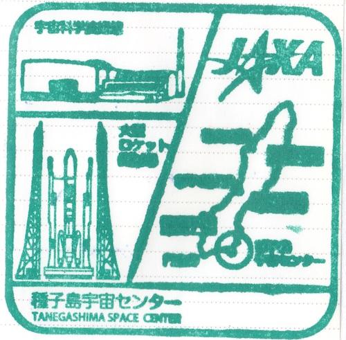 0009:JAXA种子岛宇宙中心纪念印章 JAXA種子島宇宙センター記念スタンプ