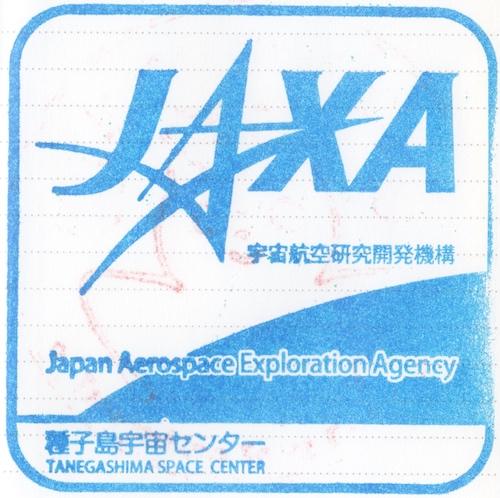 0010:JAXA种子岛宇宙中心纪念印章 JAXA種子島宇宙センター記念スタンプ