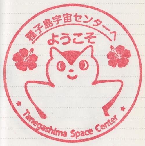 0011:JAXA种子岛宇宙中心纪念印章 JAXA種子島宇宙センター記念スタンプ