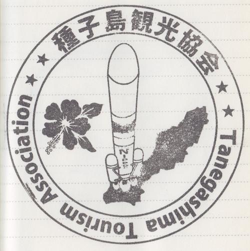 0013:种子岛观光协会纪念印章 種子島観光協会記念スタンプ