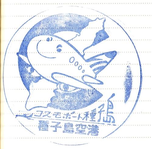 0014:种子岛机场纪念印章 種子島空港記念スタンプ