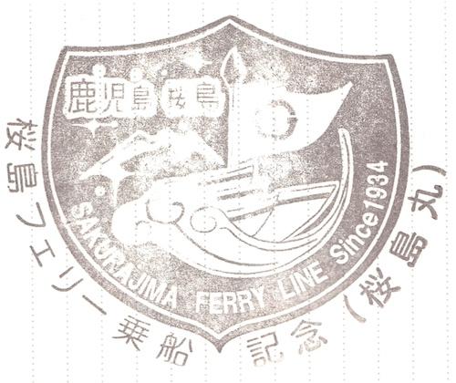 0016:樱岛渡轮乘船纪念印章 桜島フェリー乗船記念スタンプ