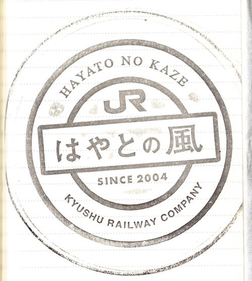 0018:隼人之风JR九州特快电车纪念印章 はやとの風JR九州特急電車記念スタンプ